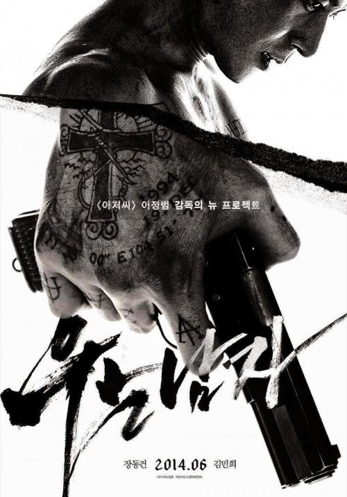Nước Mắt Sát Thủ (2014)