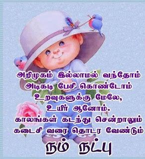 Tamil Birthday Wishes
