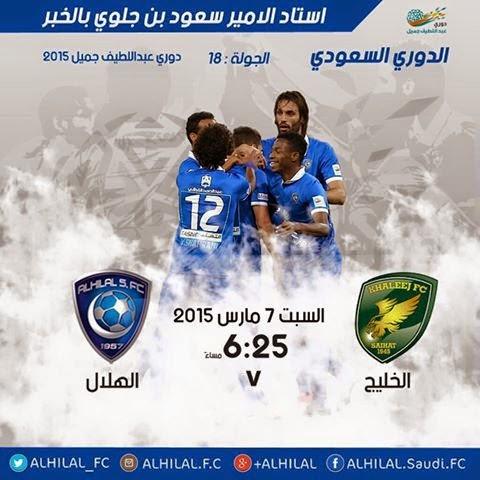 اهداف مباراة الخليج و الهلال دوري عبداللطيف جميل بث مباشر  al-khaleej-vs-alhilal