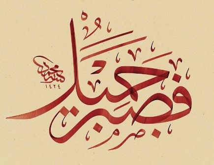 25 Contoh Kaligrafi Tsuluts Terbaik Seni Kaligrafi Islam