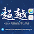 How to jailbreak iOS 8.4 on iPhone or iPad using TaiG 2.2.0