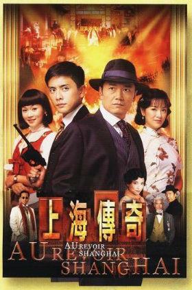Ân oán Thượng Hải 2006 - Tạm biệt Thượng Hải - Au revoir Shanghai