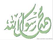 خمسون معلومة عن الرسول (صلى الله عليه وسلم)