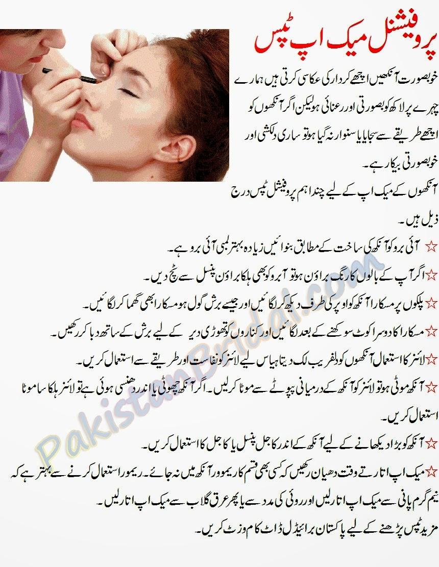 Makeup Urdu Vidalondon