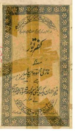 """Ghazi Mehmud dharmpal ki sabse mashhoor kitab """"kufr taud"""""""