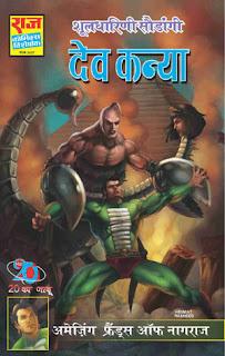 DEV KANYA (Nagraj Hindi Comic)