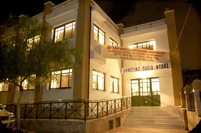 Αρχίζουν οι εγγραφές στο Δημοτικό Ωδείο Φυλής