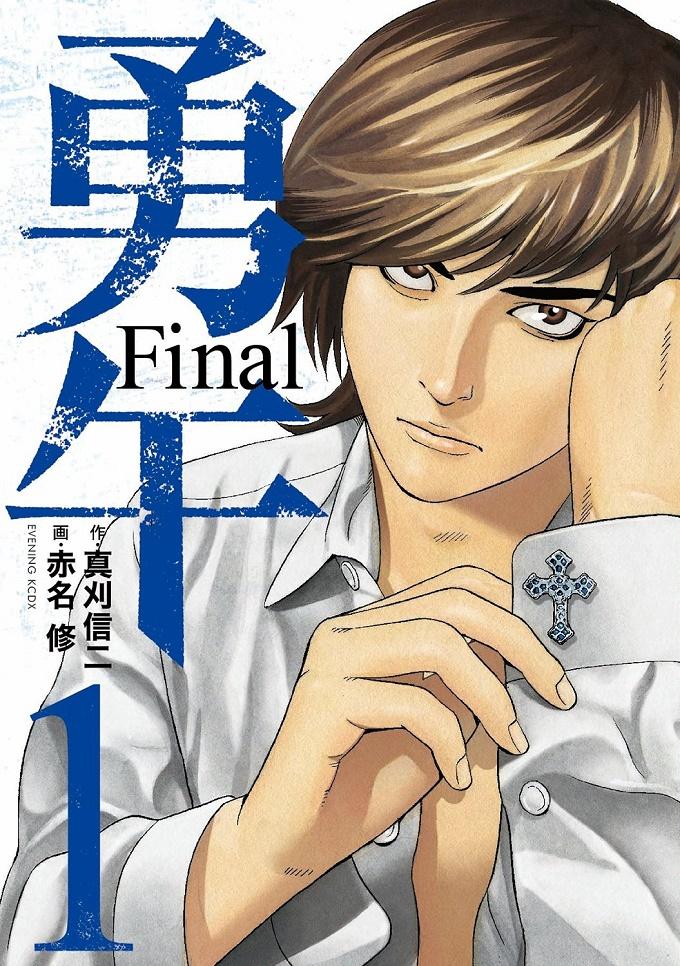 Yugo Final