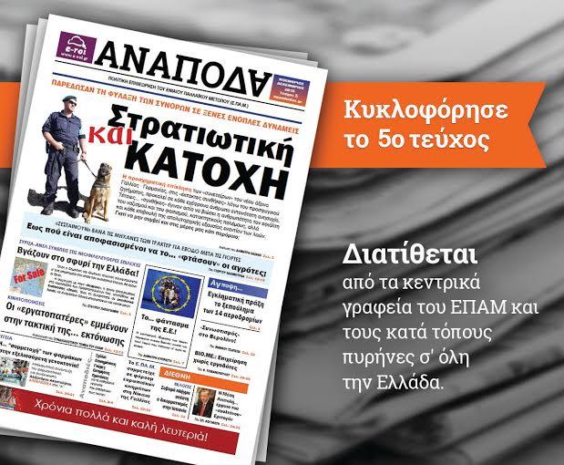 Εφημερίδα ΑΝΑΠΟΔΑ