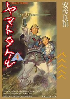 [安彦良和] ヤマトタケル 第01-04巻
