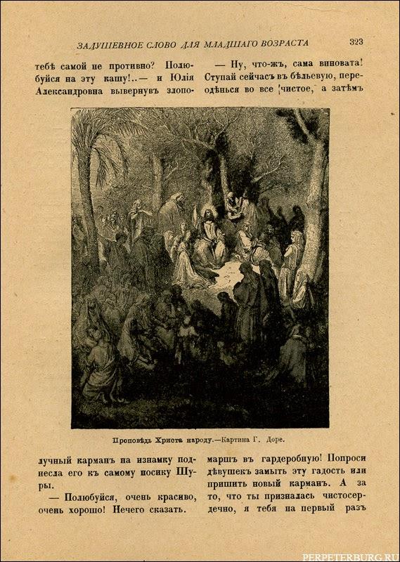 Лидия Чарская Кофульки в дореволюционном издании
