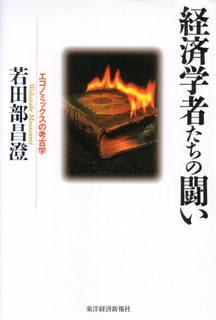 [若田部昌澄] 経済学者たちの闘い-エコノミックスの考古学-