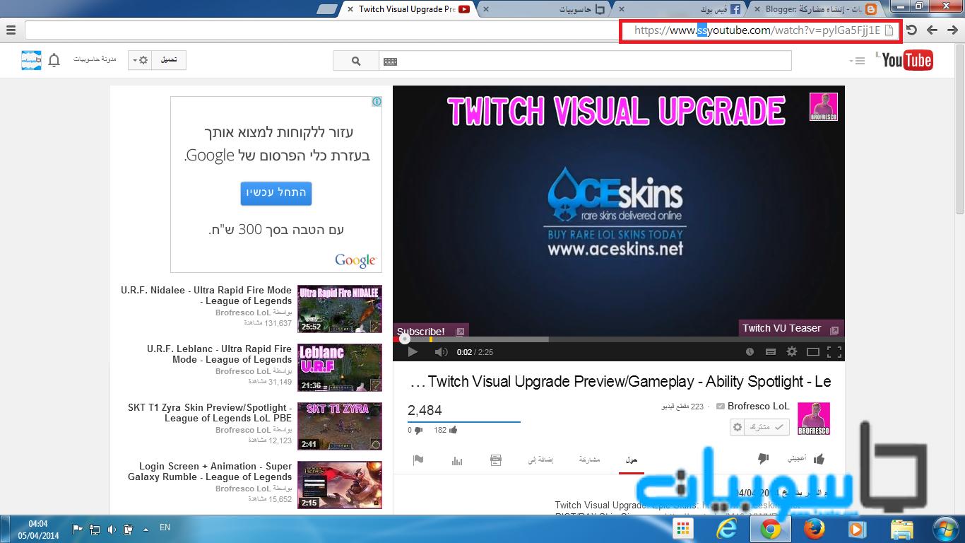 شرح تحميل مقاطع الفيديو من اليوتوب الي جهازك الحاسوب بدون برامج وبسهولة