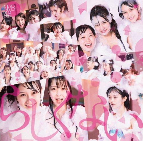 NMB48 – らしくない/ NMB48 – Rashikunai (2014.11.05/RAR)