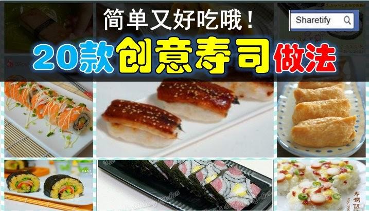 http://www.sharetify.com/2014/11/20-sushi.html