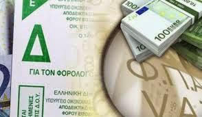 ΦΠΑ, 2015, συντελεστές, ΔΝΤ, υπουργείο Οικονομικών, Φορολογικά νέα, Βαρουφακης, εκτακτη, εισφορές,