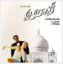 Iruvar 1997 Tamil Movie Watch Online