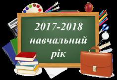 Пам'ятні та ювілейні дати: заплануйте на 2017/2018 навчальний рік