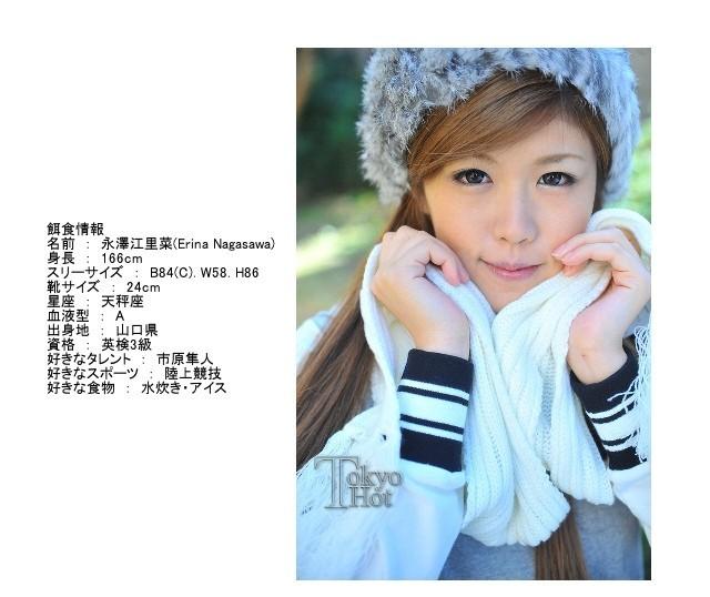 n0492 – Erina Nagasawa