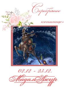 """+++Задание """"Серебряное копытце"""" до 23/12"""