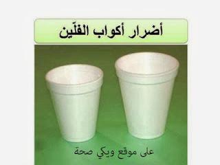 احذر الشرب من اكواب الفوم او الفلين