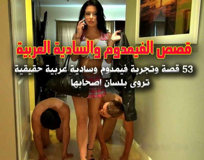 Arabic Femdom Stories