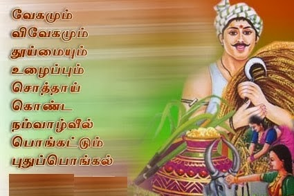 Happy Pongal 2016 Special Greetings Wishes Messages in Tamil