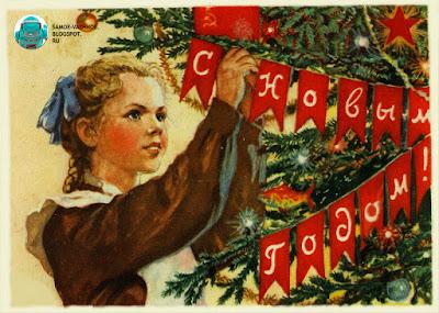 Открытка СССР С Новым годом Девочка школьница наряжает ёлку гирлянда флажки С Новым годом