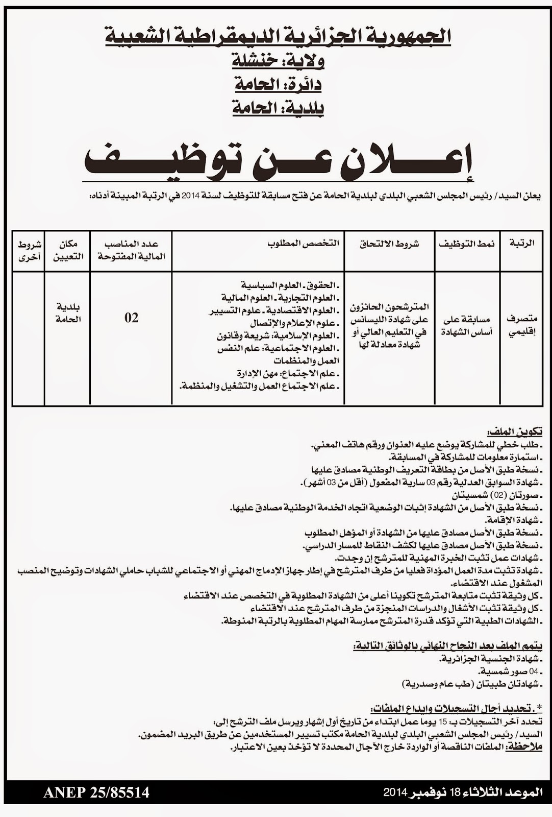 إعلان توظيف ببلدية الحامة ولاية خنشلة