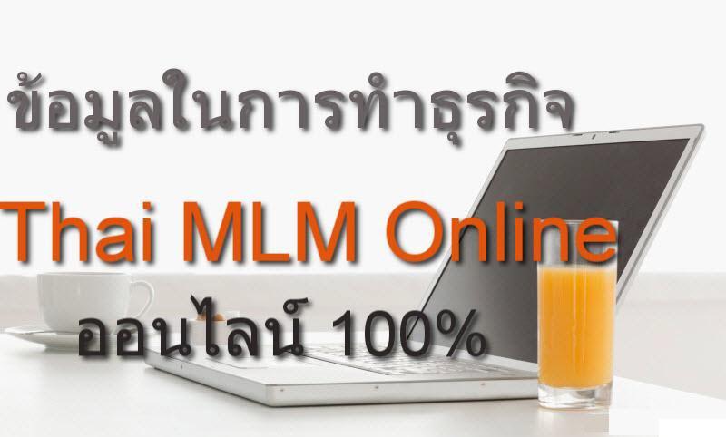 Thai MLM Online 100%