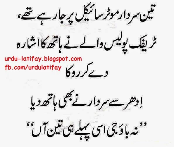 jokes in urdu 2014 sardar urdu hindi latifay 2014 motor cycle jokes ...