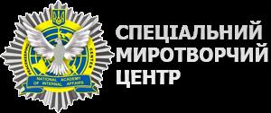 Міжнародна миротворча діяльність МВС України