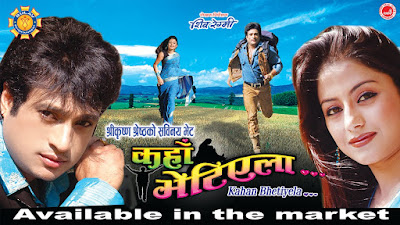 KAHA BHETIYELA 2014 watch full nepali movie