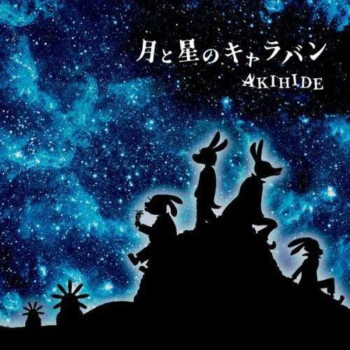 [Single] AKIHIDE – 月と星のキャラバン (2015.04.01/MP3/RAR)