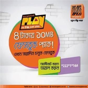 Banglalink-Facebook-Pack-10MB-4Tk!