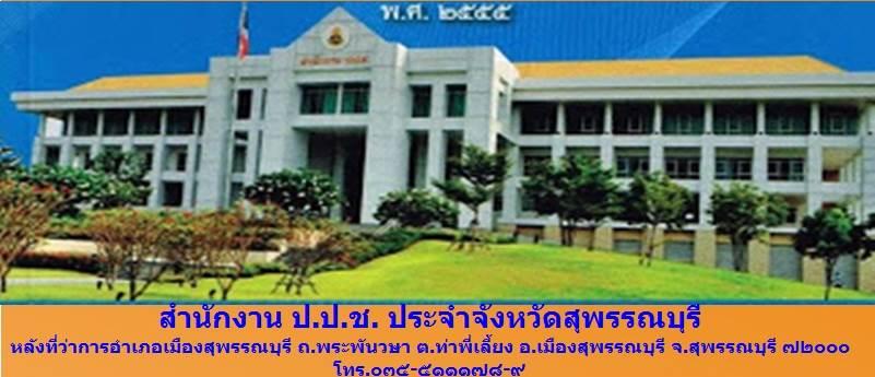 naccsuphanburi