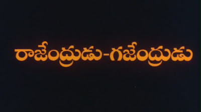 Rajendrudu Gajendrudu (1993) telugu DVDrip mediafire movie screenshots