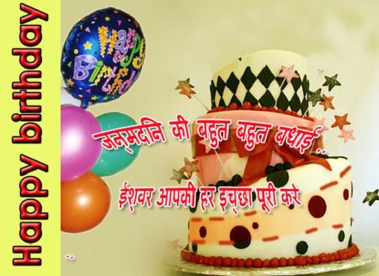 Hindi Birthday Quotes