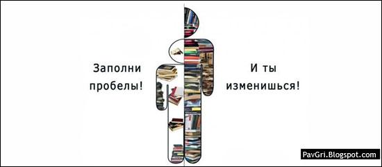 Читай и будь в курсе