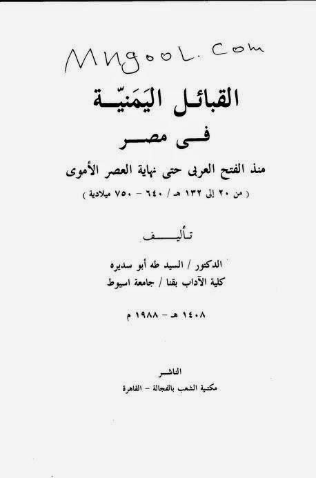 القبائل اليمنية في مصر منذ الفتح العربي حتى نهاية العصر الأموي - طه أبو سديره