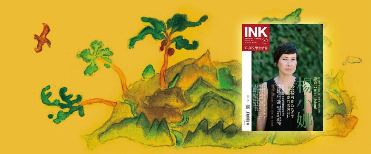 重點小說《綠島》(印刻)造成問題的,是沉默,而非話語