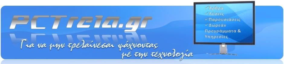 PC ΤΡΕΛΑ