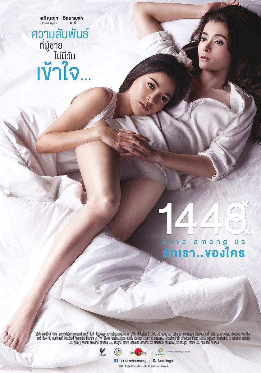 1448 Love Among Us รักเราของใคร HD