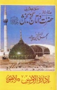 Hazrat Data Ganj Bakhash (R.A)