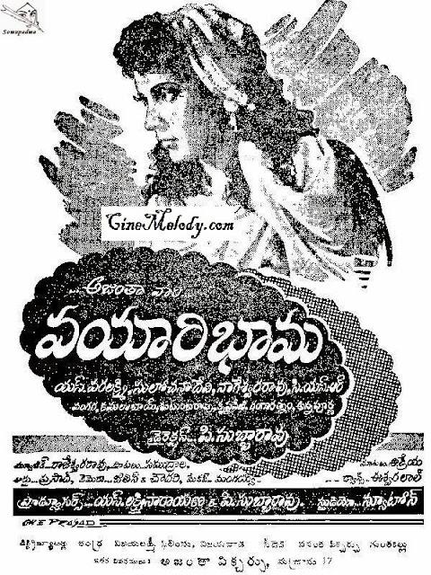 Vayyari Bhama Telugu Mp3 Songs Free  Download  1953