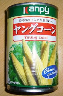 Kanpy・ヤングコーンの水煮缶詰