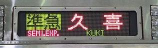 準急 久喜行き4 東急5000系