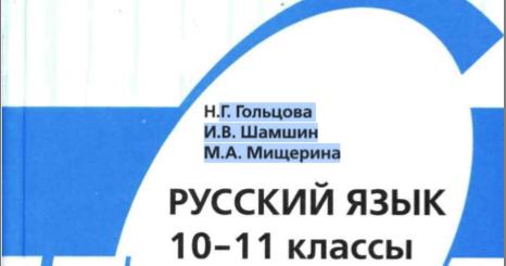 Философия учебник учебник по русскому языку для 9 10 класс гольцова читать онлайн забродин автономные