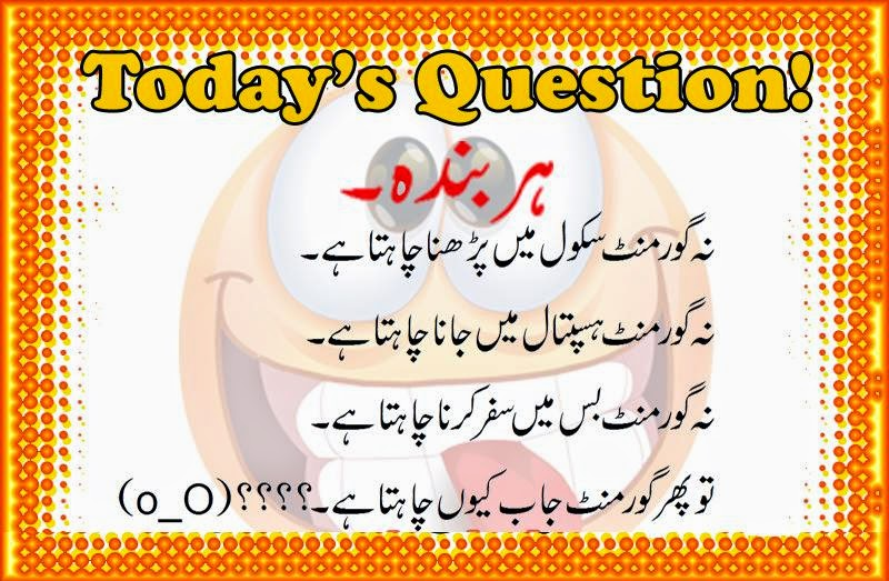 Interesting Questions To Ask In Urdu Free Funny Clip...