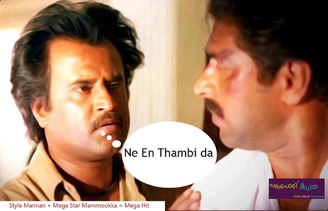 Malayalam Movie Funny Photos With Dialogues